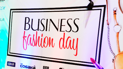 BUSINESS FASHION DAY завершился